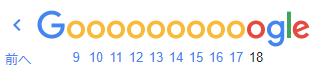 google検索結果18番目