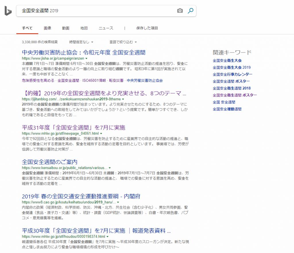 bingによる検索キーワード表示結果から上位を確認