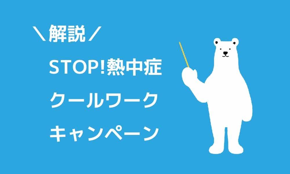 STOP!熱中症クールワークキャンペーンの解説をするシロクマ