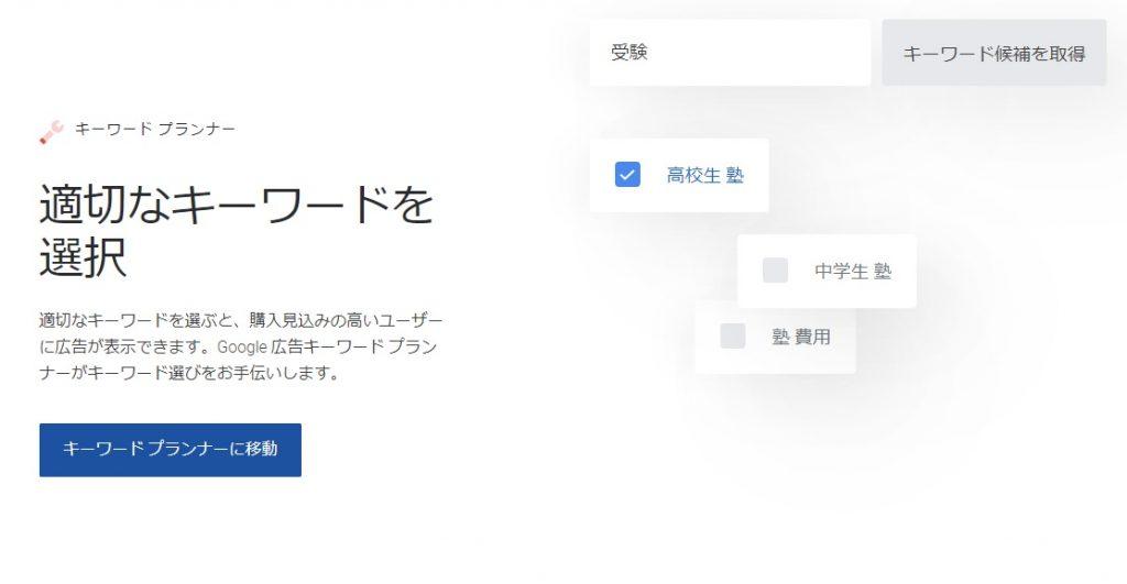 キーワードプランナー登録画面