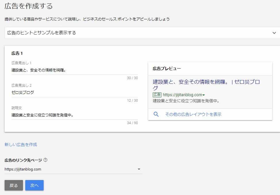 Google Adsの内容1