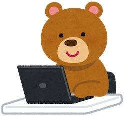 パソコンを操作するクマ