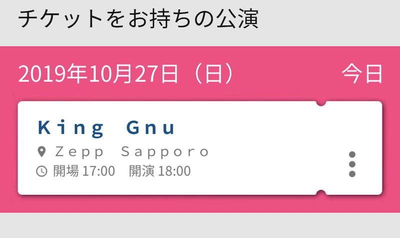 king gnuのチケット