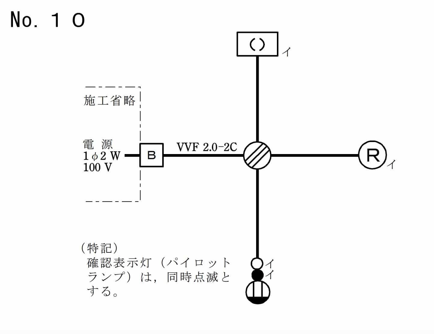 第二種電気工事士の技能試験の候補問題No.10