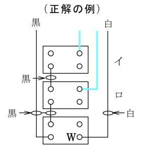 第二種電気工事士の技能試験の試験問題No.5の正解の例