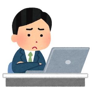 パソコン画面を見て悩んでいる男