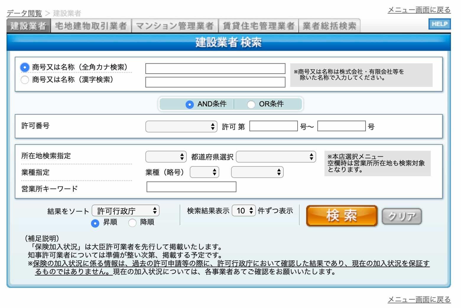 建設業者・宅建業者等企業情報検索システムの検索窓