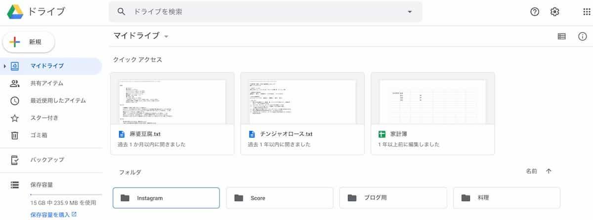 Googleドライブアクセス例(PC)