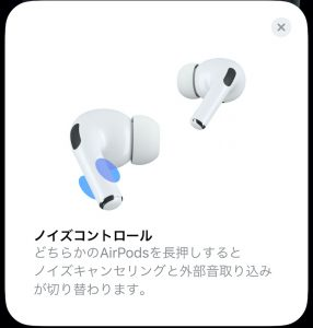 AirPods Pdoの設定