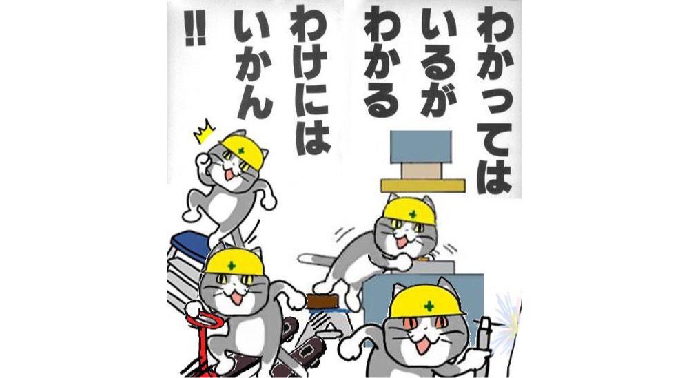 現場猫と労災
