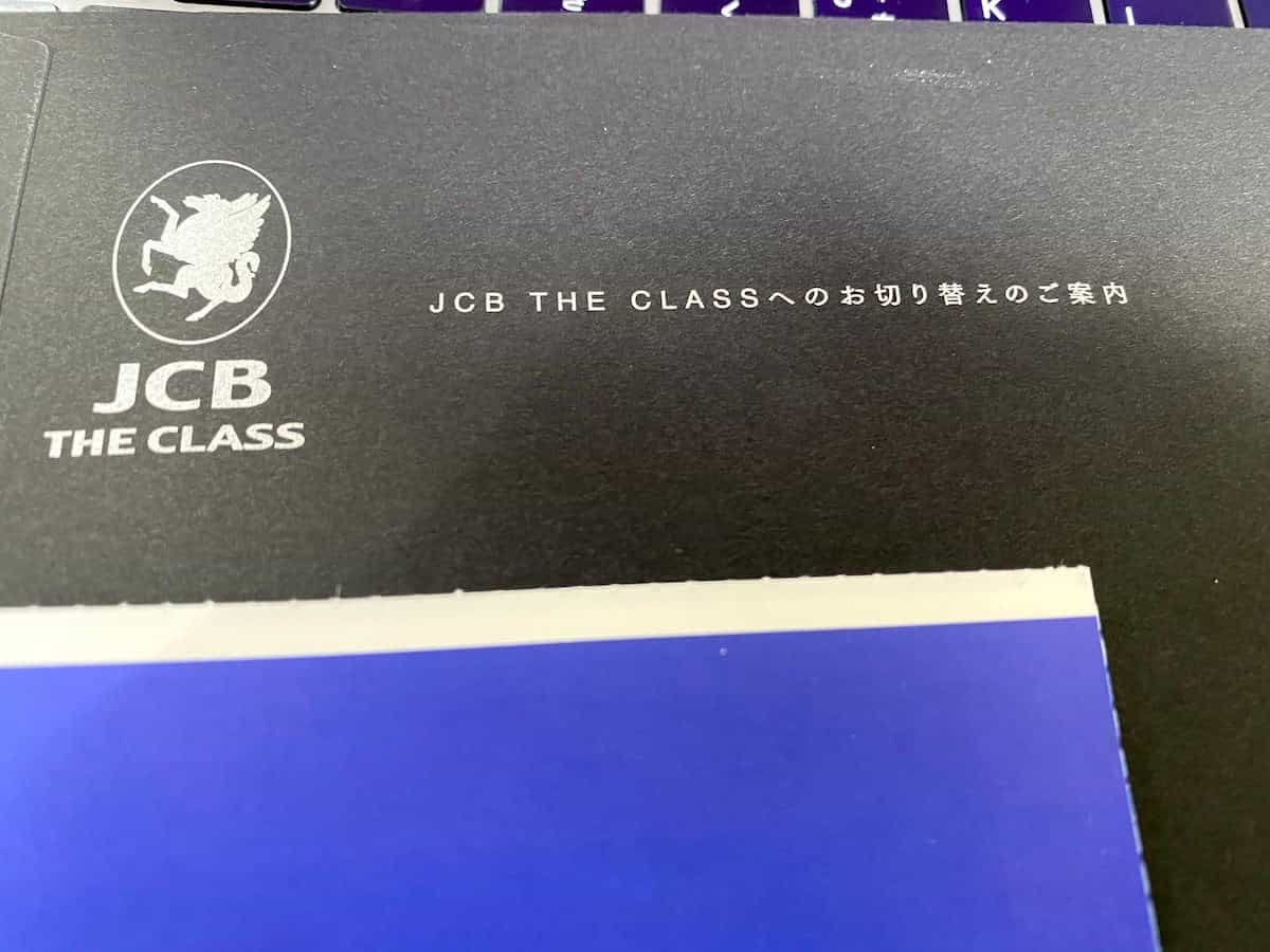 JCB THE CLASSインビテーション