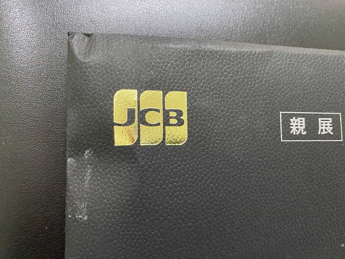 JCB THE CLASSの封筒のロゴ