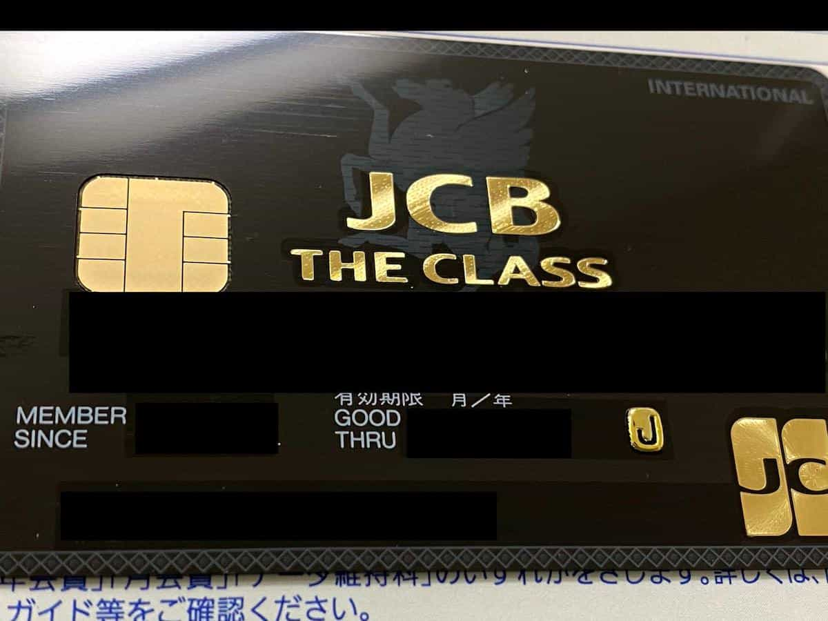 JCB THE CLASSカード表面