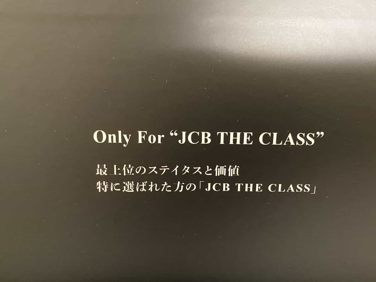 JCB THE CLASSのカード内容