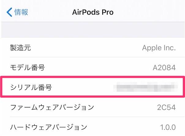 iPhoneでAirPods Proのシリアル番号を確認する