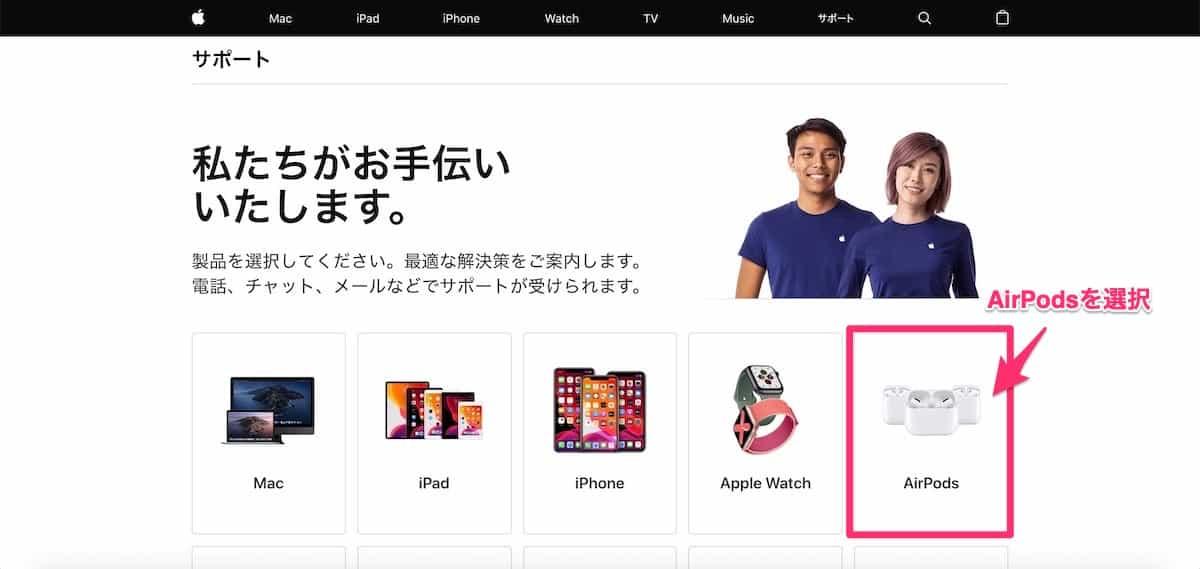Appleサポート画面