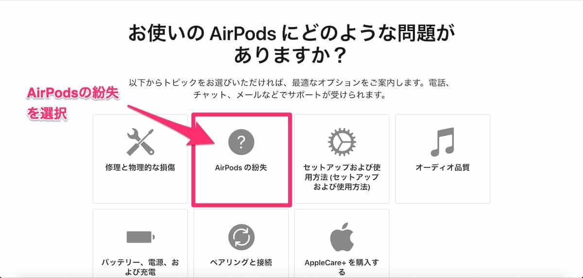 AirPods Proの紛失