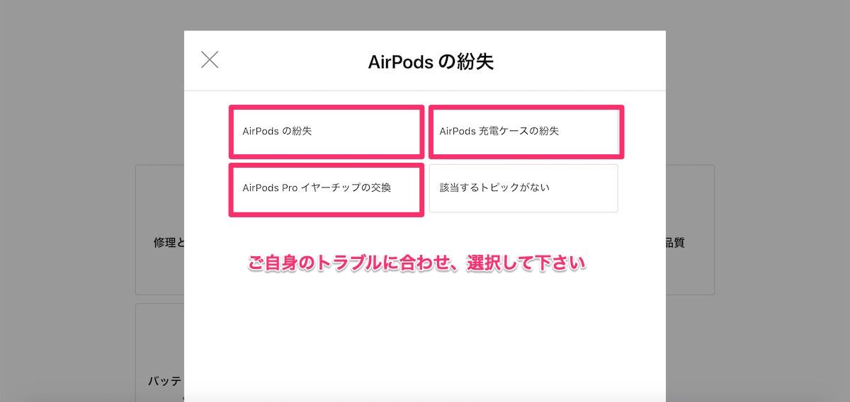 AirPodsの紛失内容