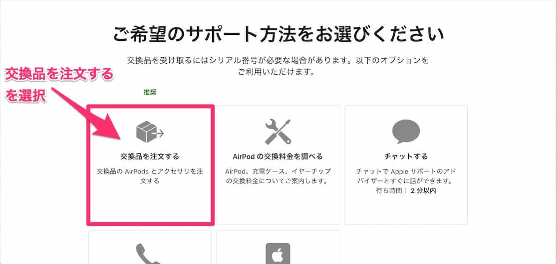 AirPods Pro紛失時のサポート方法
