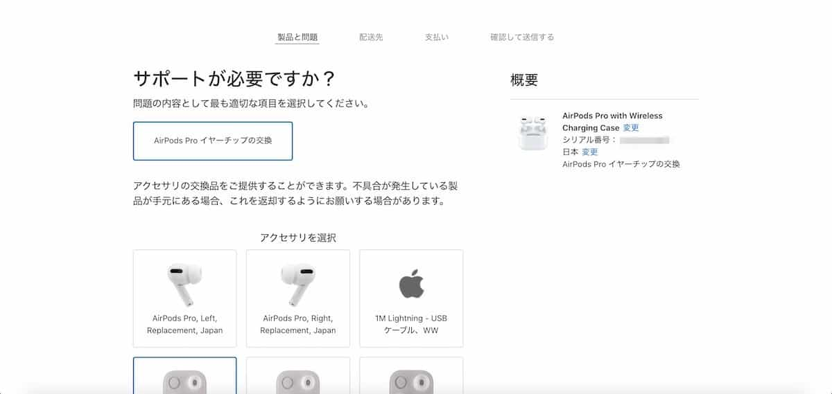 AirPods Proの交換品