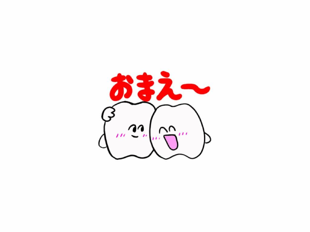 歯のマンガの「おまえ〜」