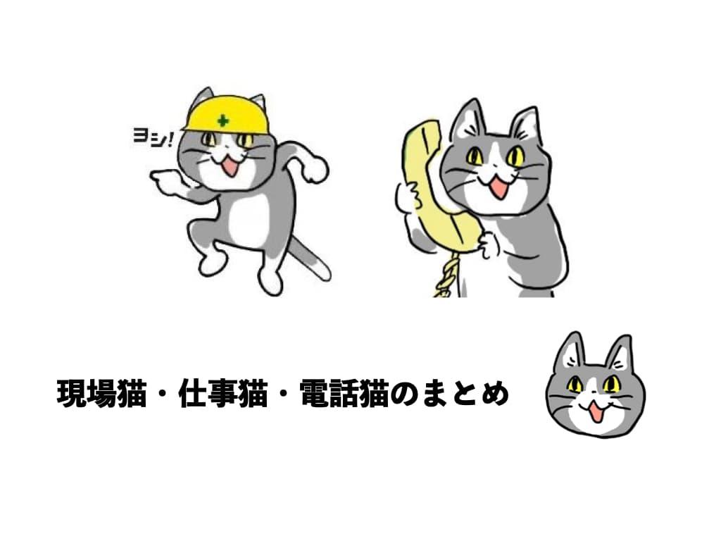 現場猫・仕事猫・電話猫まとめ
