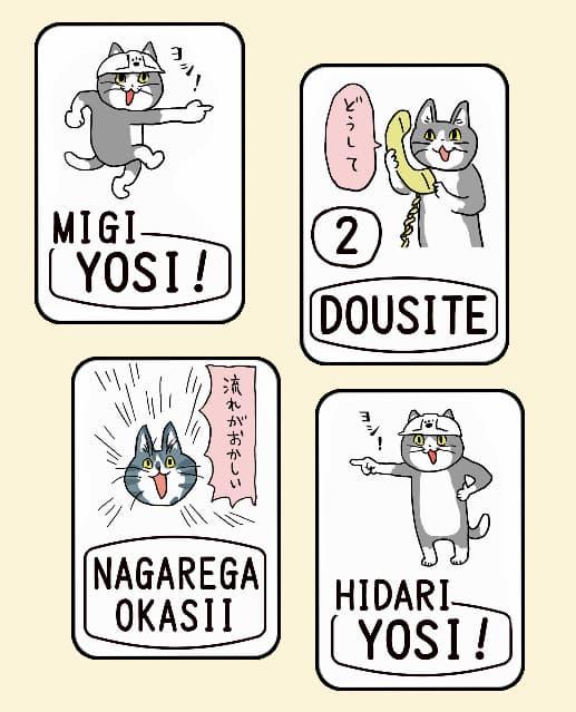 仕事猫カードゲームはくまみねさんの書き下ろしイラスト多数