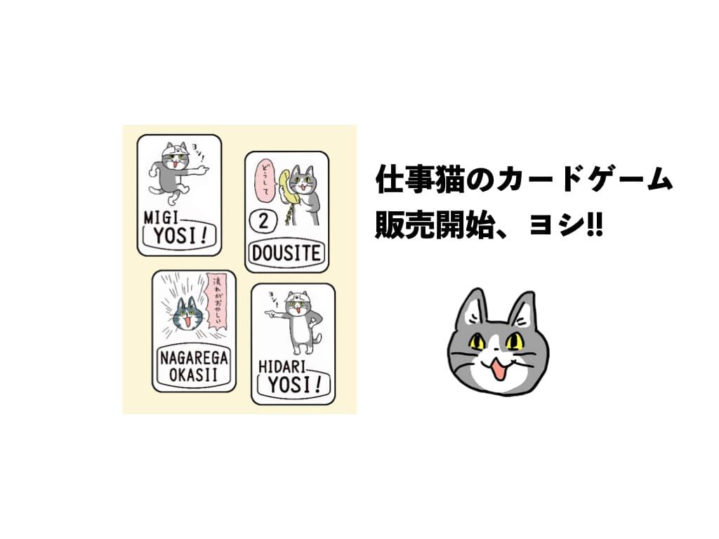 仕事猫のカードゲーム販売開始